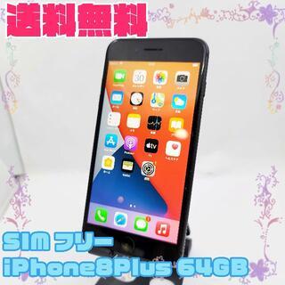 アイフォーン(iPhone)のSIMフリー Apple iPhone8 Plus 64GB(スマートフォン本体)