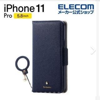 エレコム(ELECOM)のELECOM スマホケース iphone11Pro ネイビー(iPhoneケース)