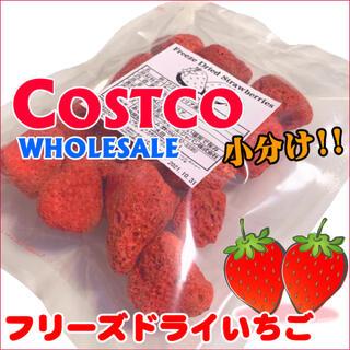 コストコ(コストコ)の【送料込】フリーズドライイチゴ30g苺(いちご)乾燥ストロベリー ドライフルーツ(フルーツ)