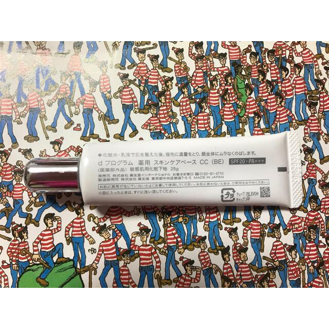d program(ディープログラム)のdプログラム薬用スキンケアベースCC(BE) コスメ/美容のベースメイク/化粧品(CCクリーム)の商品写真