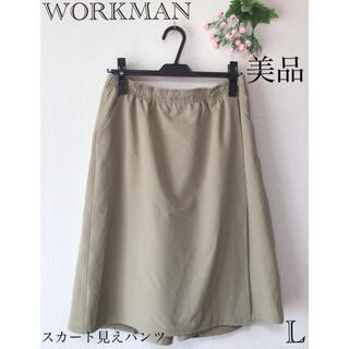 ウォークマン(WALKMAN)の⭐︎美品⭐︎WORKMAN ワークマン スカート見えラップパンツsizeL(ワークパンツ/カーゴパンツ)