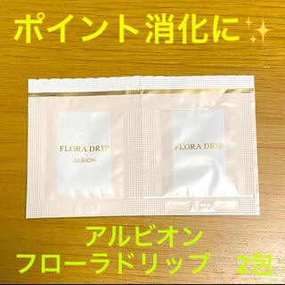 アルビオン(ALBION)のアルビオン フローラドリップ 化粧液 化粧水 サンプル(化粧水/ローション)