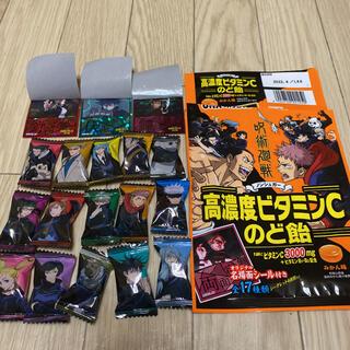 ユーハミカクトウ(UHA味覚糖)の呪術廻戦のど飴シールシークレット2枚╋1枚╋パッケージ16種のど飴(キャラクターグッズ)