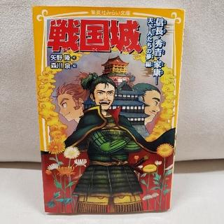 シュウエイシャ(集英社)の戦国城(絵本/児童書)