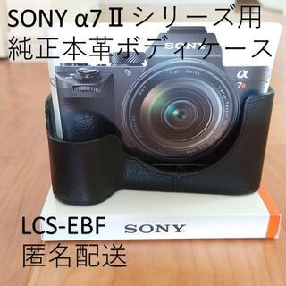 ソニー(SONY)の黄色いサルさん専用α7 IIシリーズ用純正ボディケース LCS-EBF(ケース/バッグ)