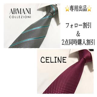 セリーヌ(celine)の☆Barolo様専用☆(ネクタイ)