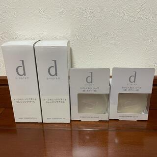 d program - 【新品】dプログラム  クレンジング&洗顔