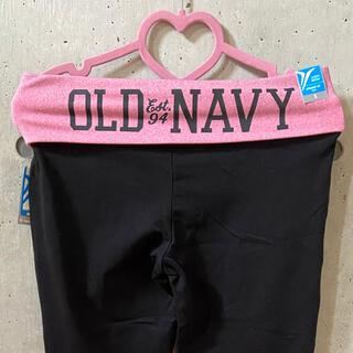 オールドネイビー(Old Navy)の★オールドネイビー★ヨガ パンツ ピンク Sサイズ 新品(ヨガ)