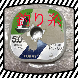 TORAY 東レ 5号 釣り糸 標準直径0.370m/m(釣り糸/ライン)
