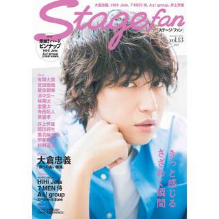 カンジャニエイト(関ジャニ∞)のStage fan vol.13(アート/エンタメ)