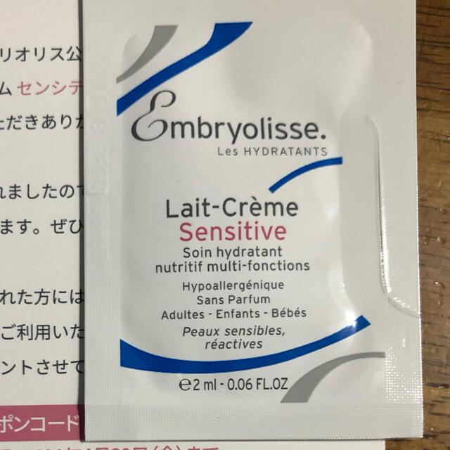 Embryolisse(アンブリオリス)のアンブリオリス モイスチャークリームセンシティブ モイスチャークリーム コスメ/美容のベースメイク/化粧品(化粧下地)の商品写真