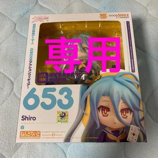 グッドスマイルカンパニー(GOOD SMILE COMPANY)のねんどろいど 白 653(アニメ/ゲーム)