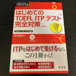 オウブンシャ(旺文社)のはじめてのTOEFL ITPテスト完全対策 改訂版(資格/検定)