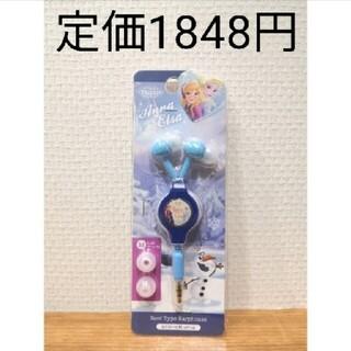 ディズニー(Disney)の【定価1848円】新品。Disney:アナと雪の女王・リール式イヤフォン 91(ヘッドフォン/イヤフォン)