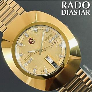 ラドー(RADO)の即購入OK◆ゴールデンジュビリー/ラドーRADOダイヤスターDIASTAR自動巻(腕時計(アナログ))