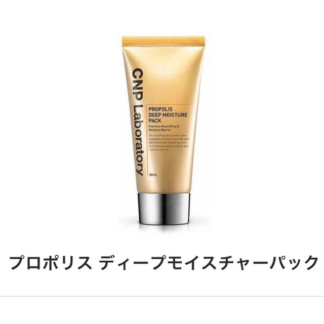 CNP(チャアンドパク)のcnp  コスメ/美容のスキンケア/基礎化粧品(パック/フェイスマスク)の商品写真