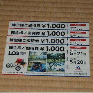 あさひ 株主優待券4000円(ラクマパック配送)(その他)