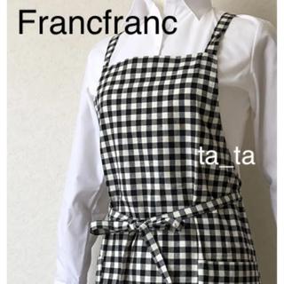 フランフラン(Francfranc)のフランフラン エプロン ギンガムチェック 黒×白(その他)