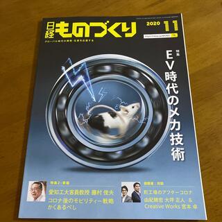 ニッケイビーピー(日経BP)の【再値下げ】日経ものづくり2020年11月号(専門誌)