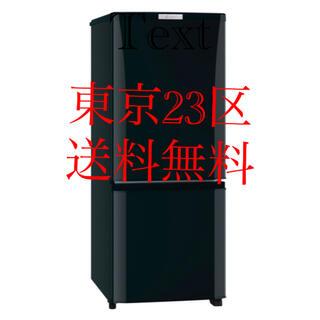 三菱 - MITSUBISHI MR-P15Z-B 2016年製 三菱冷蔵庫 146L