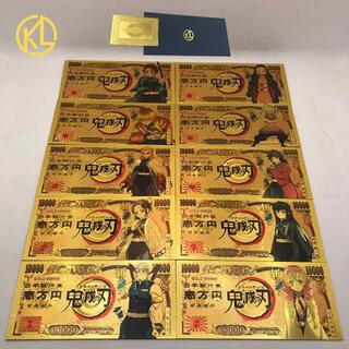 鬼滅の刃 ゴールド紙幣 10枚セット(その他)
