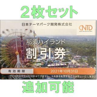 2枚セット☆那須ハイランドパーク 割引券 4名迄 株主優待券(遊園地/テーマパーク)