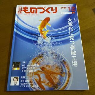 ニッケイビーピー(日経BP)の日経ものづくり2020年12月号(専門誌)