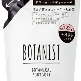 BOTANIST - ボタニスト ボタニカル ボディーソープ モイスト 440mL