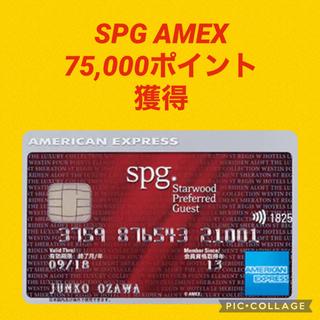 SPG AMEX ご招待 66000ポイントプレゼント!(その他)