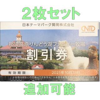 2枚セット☆那須りんどう湖ファミリ―牧場 割引券 4名迄 株主優待券(遊園地/テーマパーク)