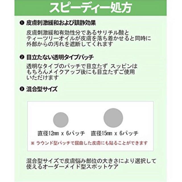 MISSHA(ミシャ)のMISSHA ミシャ ニキビパッチ ニキビ跡 コスメ/美容のスキンケア/基礎化粧品(パック/フェイスマスク)の商品写真