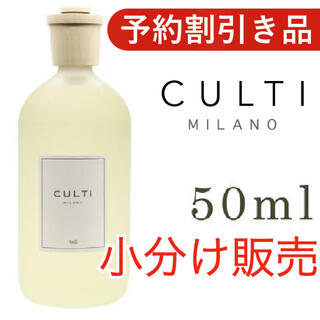 アクタス(ACTUS)の★◼️予約割引き◼️★ CULTI(クルティ) 6種類からお選び頂ける50ml(アロマディフューザー)