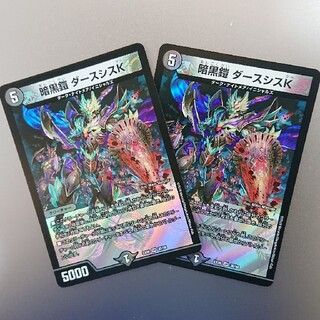 デュエルマスターズ(デュエルマスターズ)の暗黒鎧 ダースシスK (2枚セット)(シングルカード)