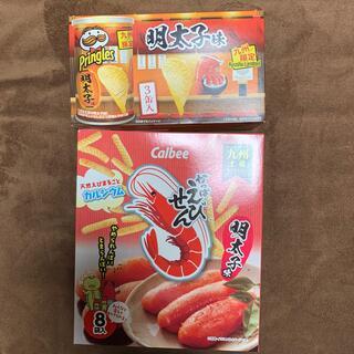カルビー(カルビー)の【未開封】九州限定 かっぱえびせんとプリングルスのセット(菓子/デザート)