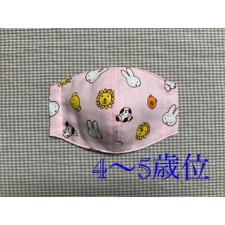 インナーマスク 子供 女の子 ピンク ミッフィ(外出用品)