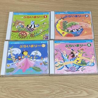 ヤマハ(ヤマハ)のヤマハ幼児科 ぷらいまりー CDセット(キッズ/ファミリー)