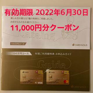 ドコモ 11,000円分相当クーポン(その他)