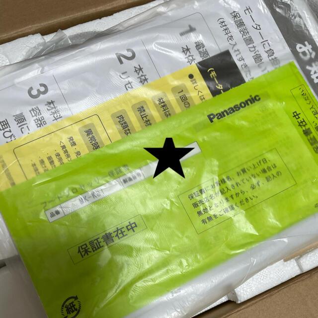 Panasonic(パナソニック)のPanasonic パナソニック フードプロセッサー MK-K81 スマホ/家電/カメラの調理家電(フードプロセッサー)の商品写真