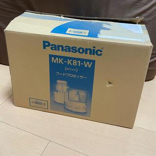パナソニック(Panasonic)のPanasonic パナソニック フードプロセッサー MK-K81(フードプロセッサー)