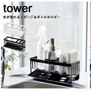 ヤマゼン(山善)のtower 洗剤たて(収納/キッチン雑貨)