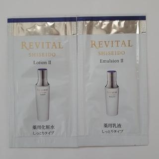 リバイタル(REVITAL)のリバイタル 化粧水&エマルジョン(化粧水/ローション)