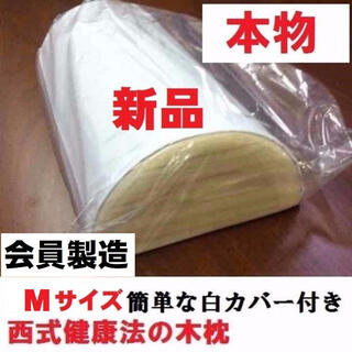 西式健康法の木枕 Mサイズ【枕カバー付き】木枕・硬枕・首枕 沖縄県大歓迎(枕)