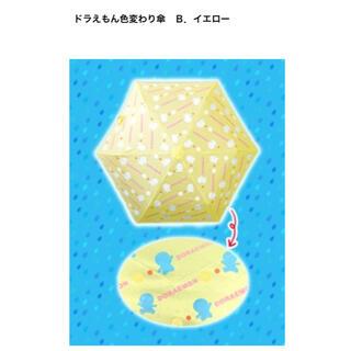ドラえもん 傘【非売品】(傘)