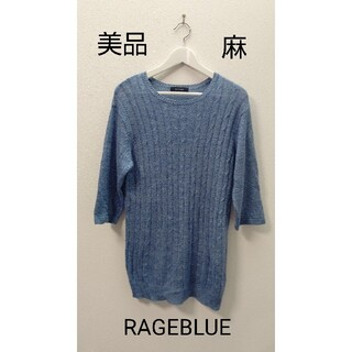 レイジブルー(RAGEBLUE)のRAGEBLUE  麻  ニット(ニット/セーター)