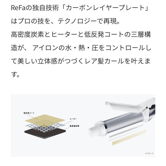 ReFa(リファ)のRefa カールアイロン 新品未使用 32mm スマホ/家電/カメラの美容/健康(ヘアアイロン)の商品写真