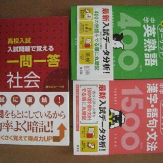 オウブンシャ(旺文社)の高校入試 3冊set! 一問一答 社会・出る順 ターゲットetc.(語学/参考書)