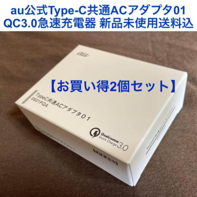 au(エーユー)の【純正2個セット】au公式Type-C共通ACアダプタ01 QC3.0急速充電器 スマホ/家電/カメラのスマートフォン/携帯電話(バッテリー/充電器)の商品写真