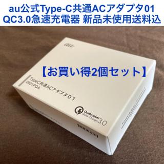 au - 【2個/週末限定】au公式Type-C共通ACアダプタ01 QC3.0急速充電器