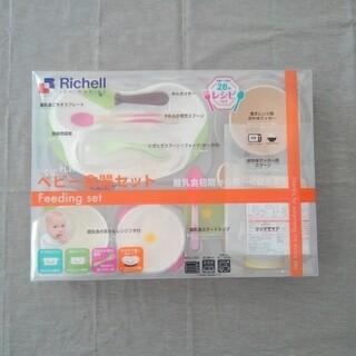 Richell - リッチェル ベビー食器セット