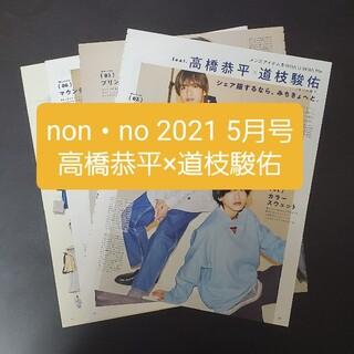 ジャニーズジュニア(ジャニーズJr.)のnon-no 2021 5月号 高橋恭平×道枝駿佑(ファッション)